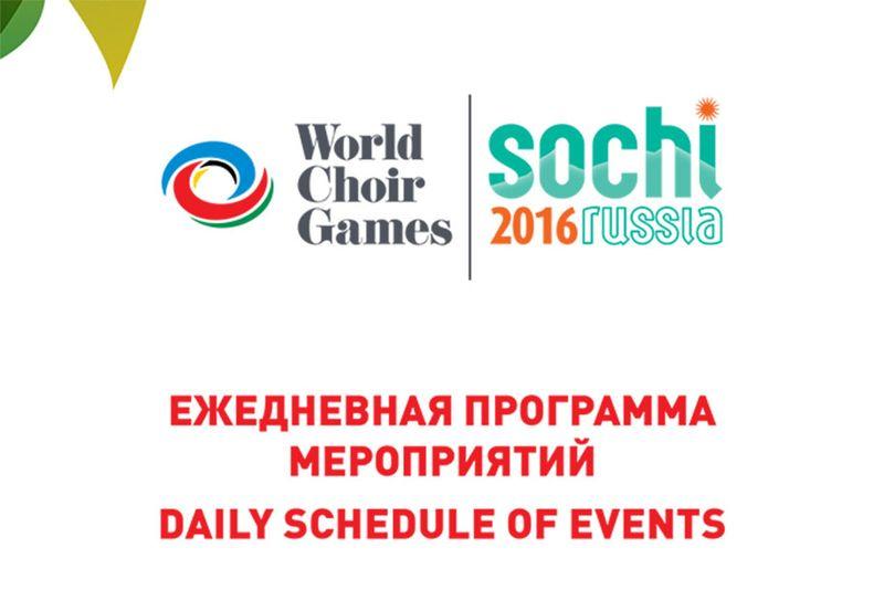 World Choir Games - Sochi 2016: INTERKULTUR