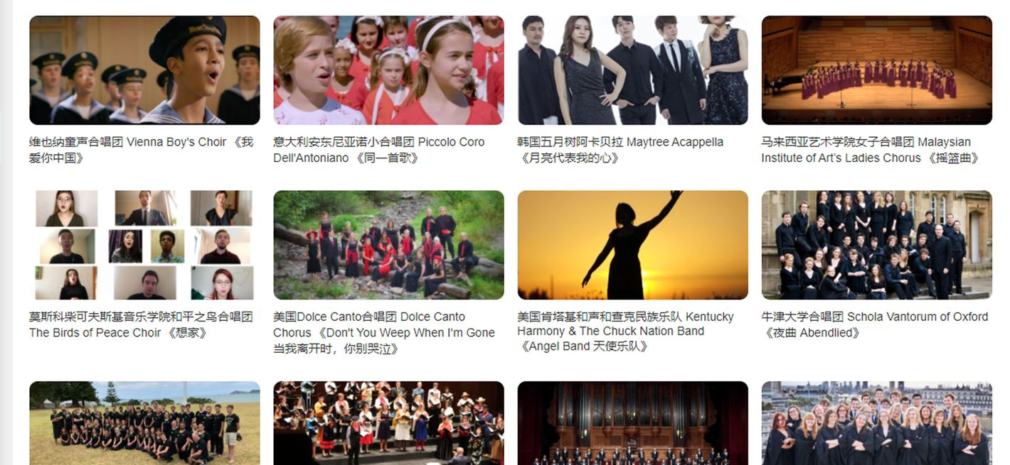 Screenshot Online Choir Showcase - China International Chorus Festival